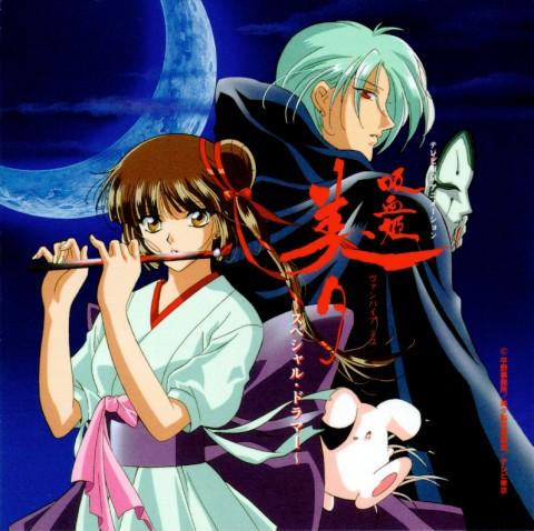 Vampire Princess Miyu Miyu