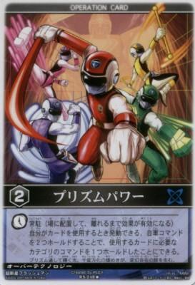 Poder do Prisma (Flashman), Operação da Alta Tecnologia