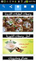 Screenshot of أشهى الحلويات