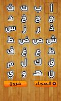Screenshot of حروف الهجاء و الابجدية