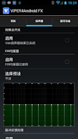 Screenshot of ViPER4Android音效FX版For4.0-4.2.2