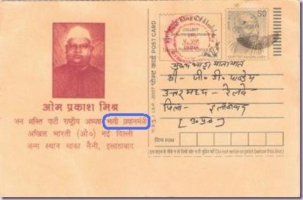Pradhan Mantri modified