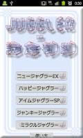 Screenshot of ジャグラー 設定判別ツール