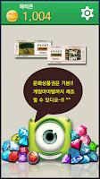 Screenshot of 해피몬 쿠키런 크리스탈 생성기, 공짜 문상(문화상품권)