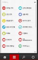 Screenshot of 모바일기아