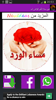 Screenshot of صور مساء الخير للواتس اب