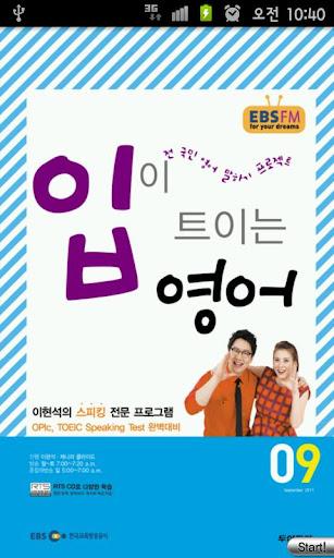 EBS FM 입이트이는영어 2011.9월호