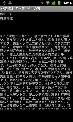 免費書籍App|成島 柳北 名作集|阿達玩APP