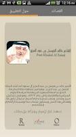Screenshot of قصائد خالد الفيصل - صوتيات