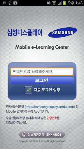 모바일 이러닝 SD
