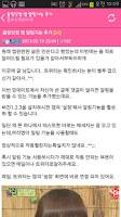 Screenshot of 핑닷로이드 (에이핑크 팬사이트 올에이핑크닷컴 앱)