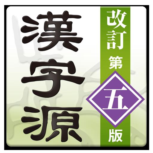 漢字源 改訂第五版 書籍 App LOGO-硬是要APP