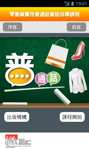 零售業實用普通話會話自學課程 Lite