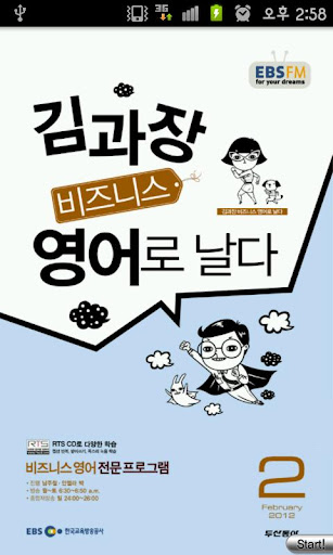 EBS FM 김과장 비즈니스영어 2012.2월호