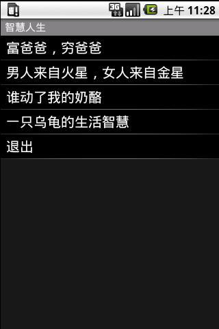 認識智慧型電網 - 台灣智慧型電網產業協會