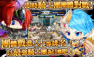 Screenshot of 小小亞瑟王 - 征戰!エクスカリバー