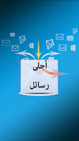 Screenshot of Best Messages - أحلى رسائل