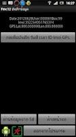Screenshot of 8-FMC12 บันทึกวันที่ เวลา GPS
