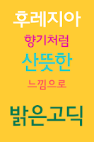 Screenshot of RixBG™ Korean Flipfont