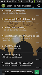 Quran Thai Audio Translation - screenshot