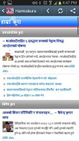Screenshot of Nepali News