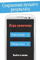Screenshot of Угадай звезду