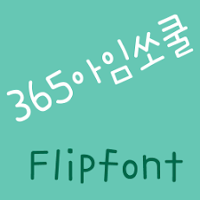 365socool Korean FlipFont