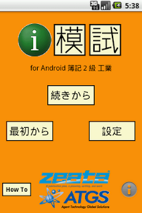 i 模試 簿記2級 工業 - screenshot