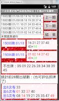 Screenshot of 六合彩不出牌統計牌組合[APP免費軟體]