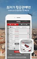 Screenshot of 인터파크 항공 - 전세계 최저가 할인항공권 예약!