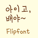 YDIegubaeya™ Korean Flipfont icon
