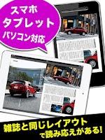 Screenshot of 無料で2000冊以上の雑誌が読めるFujisanReader