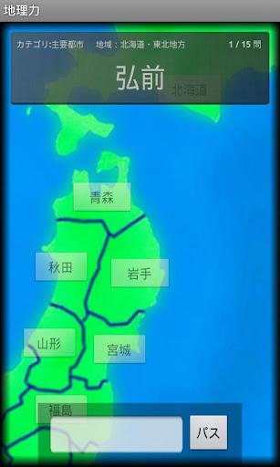 無料解谜Appの地理力|HotApp4Game