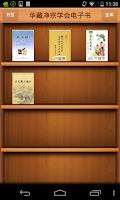 Screenshot of 華藏電子書