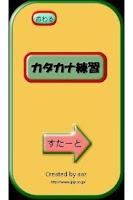 Screenshot of カタカナ練習
