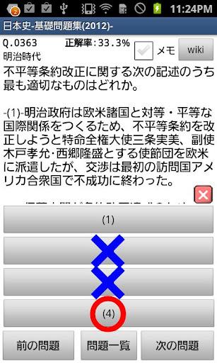 【公務員】歴史「日本史・世界史」-問題集 2014年版 -