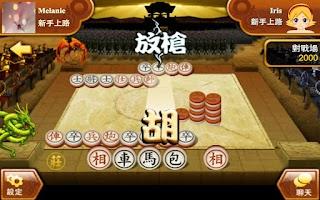 Screenshot of 中國象棋麻將