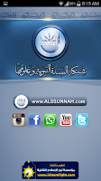 Screenshot of إذاعة السنة النبوية