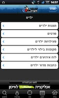 Screenshot of עכבר העיר