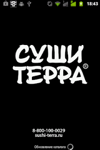 Суши Терра - screenshot