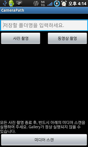 CameraPath-카메라경로설정