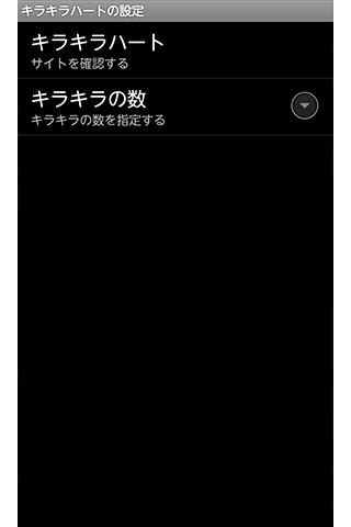 玩個人化App|キラキラハート(ko551a)免費|APP試玩