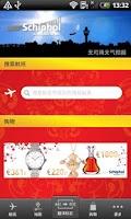Screenshot of 史基浦机场指南