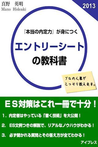 就活ESの教科書|就職で内定がとれるエントリーシートの技術