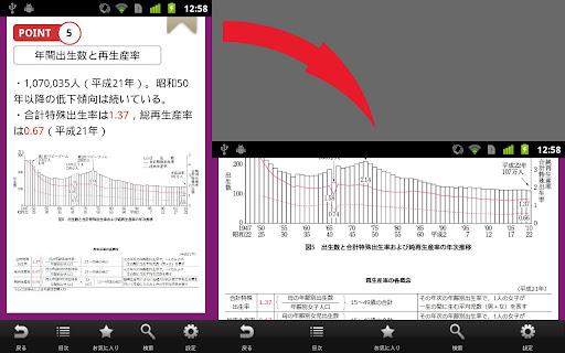 無料医疗Appの医師国試STEP UP公衆衛生 Lite|記事Game
