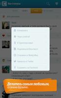 Screenshot of Самые Новые Статусы - Статусер