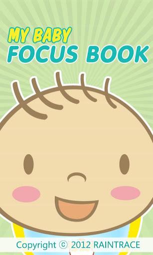 赤ちゃんの視力の本