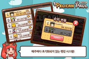 Screenshot of 펠리컨 폴 for kakao