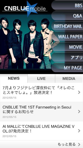 CNBLUE★mobile
