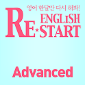 English Restart Advanced icon